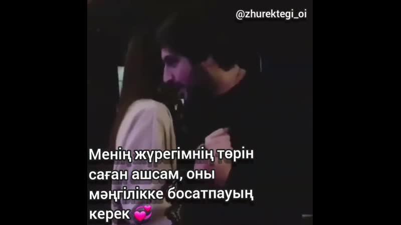 Жүректен шыққан сөздер on Instagram Ұнаса ♥ MP4