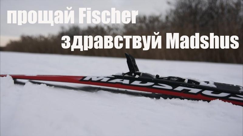 Здравствуй Madshus Прощай Fischer