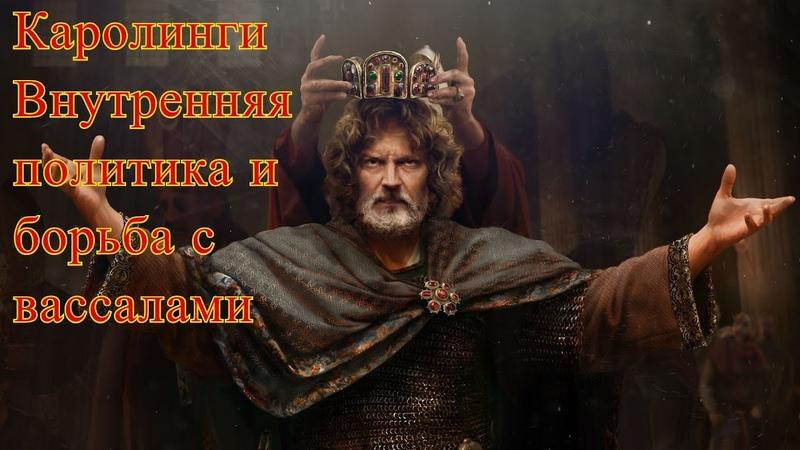 Crusader kings 2 - Каролинги 11