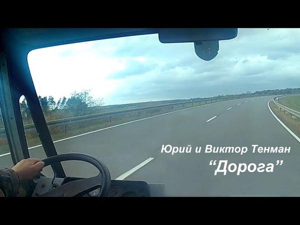 Авторская песня Юрий и Виктор Тенман Дорога