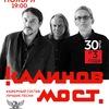 22.11. Калинов Мост / Нелжа Ру
