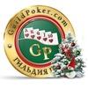 Гильдия покера | GuildPoker  |  Минск