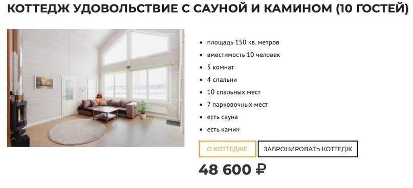 Кейс: Клубный коттеджный поселок «Русская Красавица», изображение №1
