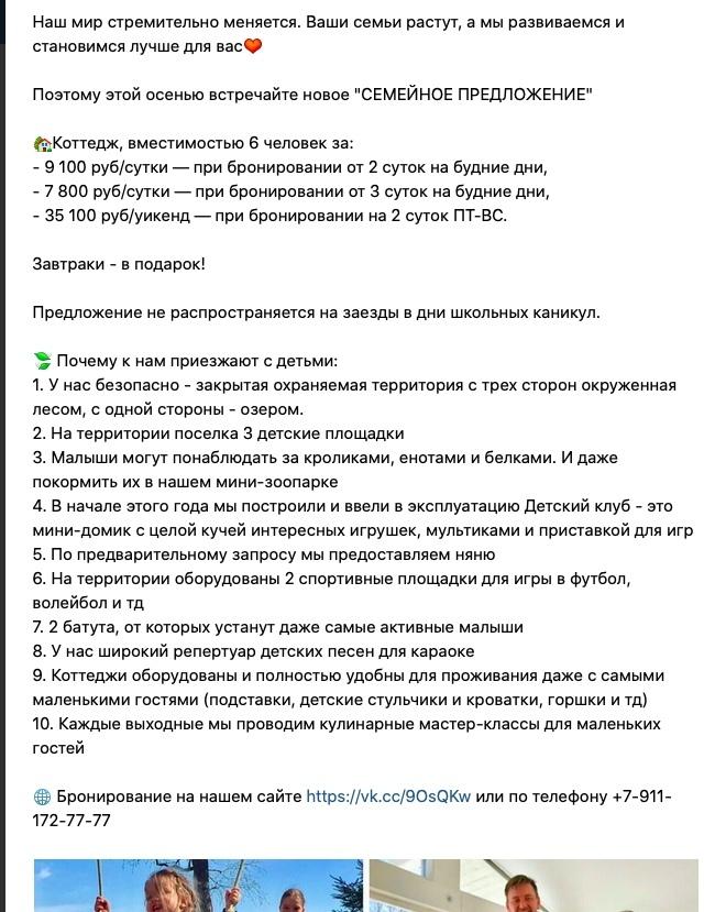Кейс: Клубный коттеджный поселок «Русская Красавица», изображение №16