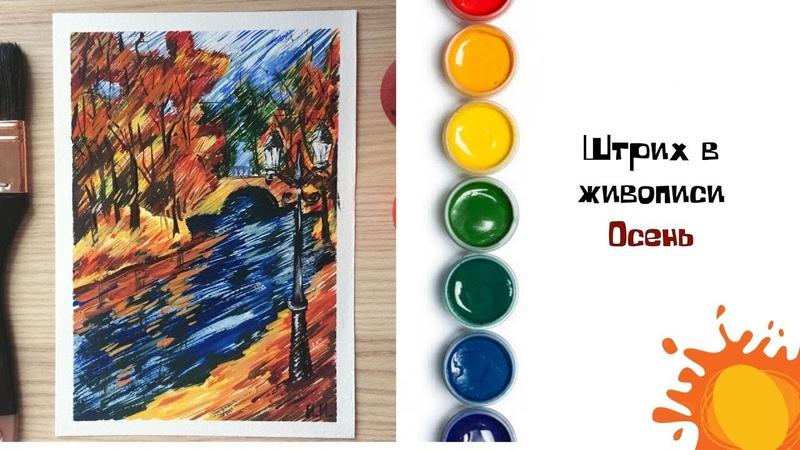 Штрих в живописи Осень Правополушарное рисование right hand drawing art ivlieva