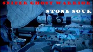 Безумный снайпер проффесионал   Sniper Ghost Warrior Contracts feat Stone Sour