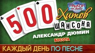 500 ХИТОВ ШАНСОНА  Александр ДЮМИН  БОСОТА  КАЖДЫЙ ДЕНЬ ПО ПЕСНЕ  №447