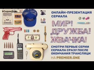 Онлайн-презентация нового сериала МИР! ДРУЖБА! ЖВАЧКА!