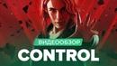 Обзор игры Control