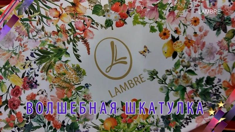 Волшебная шкатулка от LAMBRE