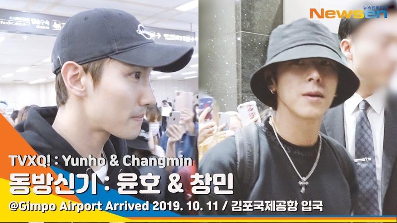 TVXQ! 'Yunho-Changmin' 동방신기 윤호-창민, 11일만에 만남 '잠 못 이룰 듯'(공항패션)[NewsenTV]
