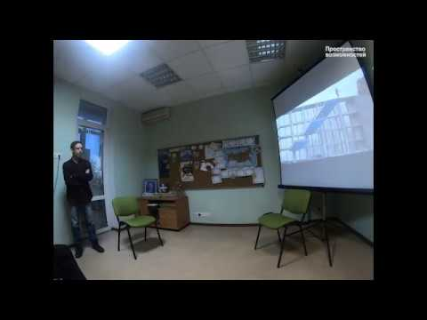 Пространство возможностей - Мастер-класс Дмитрия Терехова по съемке и монтажу видео