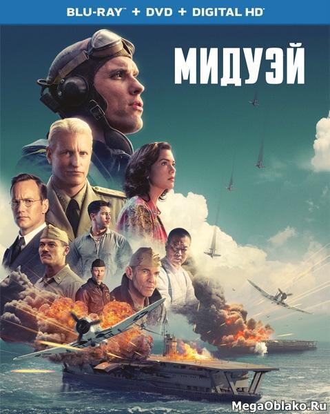Мидуэй / Midway (2019/BDRip/HDRip)