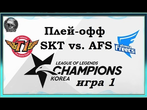 SKT vs. AFS Игра 1 | Round 1 LCK Summer 2019 | Плей-офф Кореи | SK Telecom 1 Afreeca Freeks