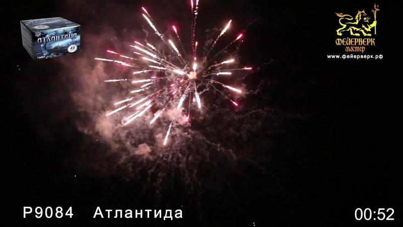 Р9084 Атлантида