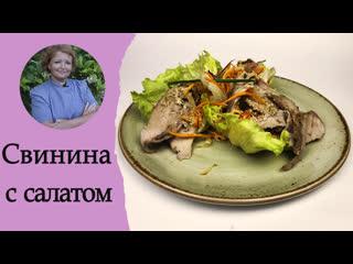 Так свинину Вы еще не готовили!!! Запеченная свинина с легким салатом из редьки