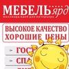 МЕБЕЛЬярд Казань