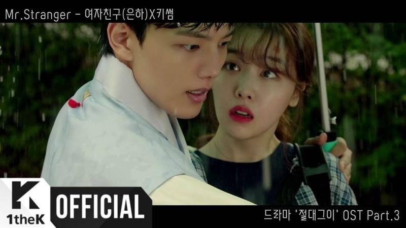 [MV] Eunha(은하)(Gfriend(여자친구)), Kisum(키썸) _ Mr. Stranger (MY Absolute Boyfriend(절대그이) OST Part.3)