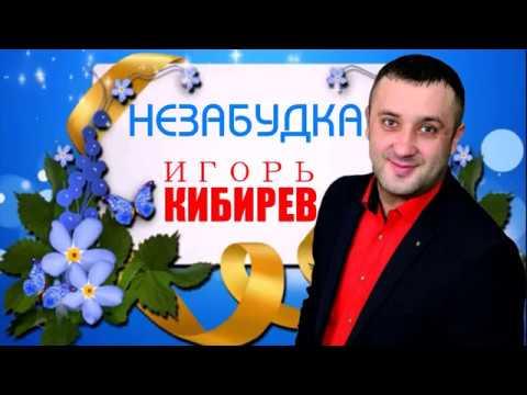 Игорь Кибирев - Незабудка