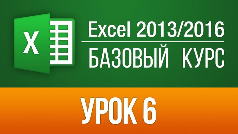 Обучение Excel 2013 2016 Видео уроки по Эксель 2016 для начинающих Урок 6