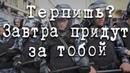 Терпишь Завтра придут за тобой ВладимирФилин КириллМямлин АндрейСавельев