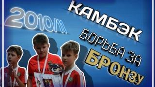 2010/11 г.р. - БОРЬБА ЗА БРОНЗУ   супер-КАМБЭК   куча ГОЛОВ