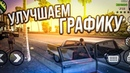 😍ШИКАРНАЯ ГРАФИКА В GTA VICE CITY НА АНДРОИД📲МОД НА ГРАФИКУ В GTA VC MOBILE😱ИГРЫ НА ПРОКАЧКУ 1🔧