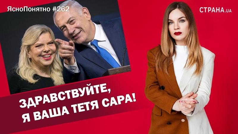 Здравствуйте я ваша тетя Сара ЯсноПонятно 262 by Олеся Медведева