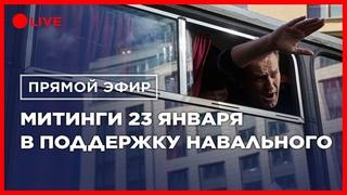 🔴 LIVE. МИТИНГИ В ПОДДЕРЖКУ НАВАЛЬНОГО | #СвободуНавальному | Прямой эфир протестов 23 января
