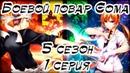 Повар боец Сома 5 сезон 1 серия Боевой Повар Сома 5 В поисках божественного рецепта 5 сезон 1 серия