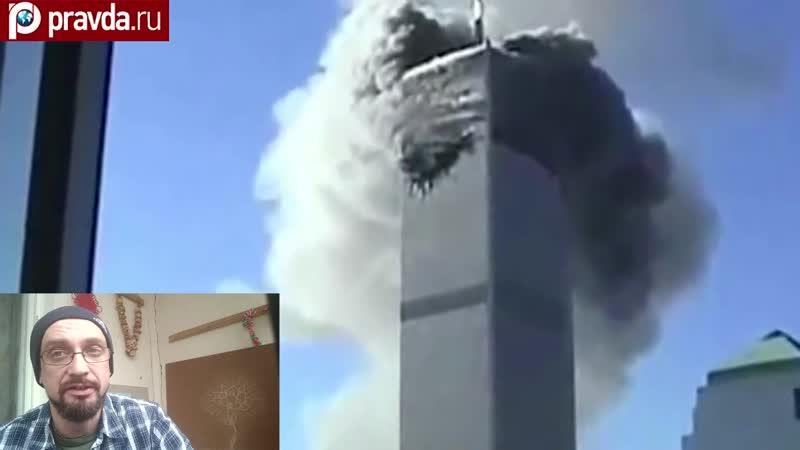 11 сентября Одинокий стрелок