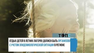 Путин поручил компенсировать 50% стоимости в детские лагеря| НОВОСТИ ТОПС