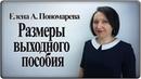Размеры выходного пособия Елена А Пономарева