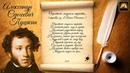 Стихотворение А С Пушкин Евгений Онегин Опрятней модного паркета Отрывок Стихи Русских Поэтов