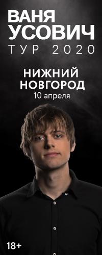 Афиша Stand-Up On Tour: Нижний Новгород. Вася Медведев