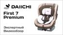Автокресло Daiichi First 7 Premium обзор Супермаркета Детских Автокресел