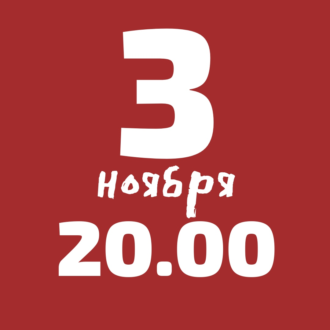 Афиша Воронеж Юбилей Александра Саввина в Петровском