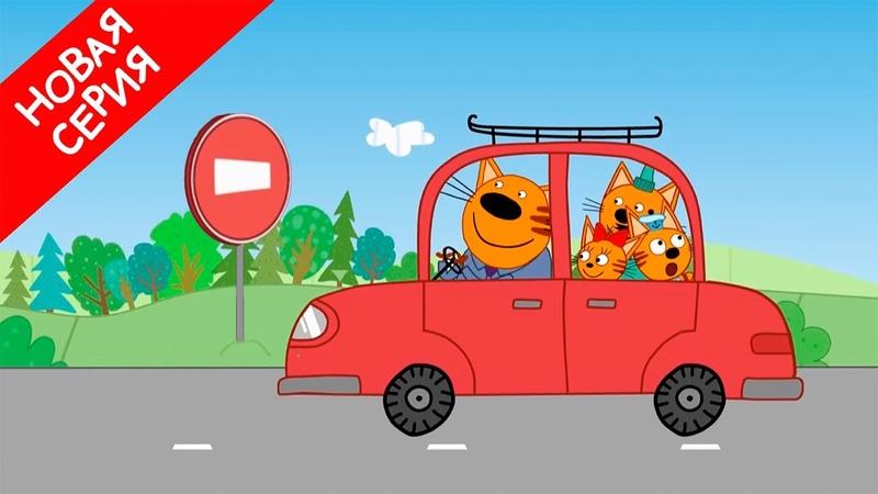 Три Кота Дорожные знаки Новая серия 136 Мультфильмы для детей 🚸🚫⛔