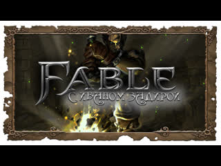 Fable Anniversary 7