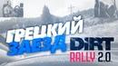 Dirt 2 0 Греция Вечерние покатушки DIY Sim Racing Pedals sequential gearbox секвентальная кпп