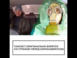 Таксист оригинально борется со страхом перед коронавирусом