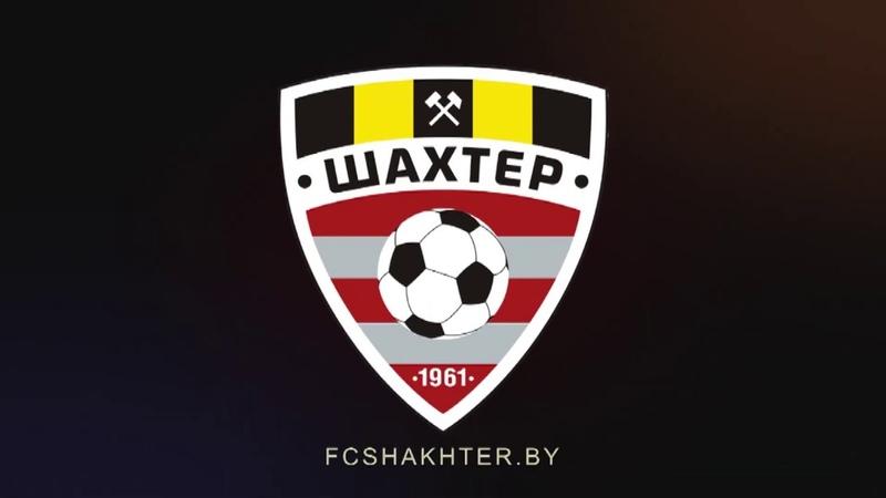 Тур 22. Дублеры. Шахтер - Витебск - 3:0 (20.09.2019)