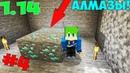 МАЙНКРАФТ ВЫЖИВАНИЕ 4 ДОБЫЛ АЛМАЗЫ ПОРТАЛ В АД Minecraft 1 14