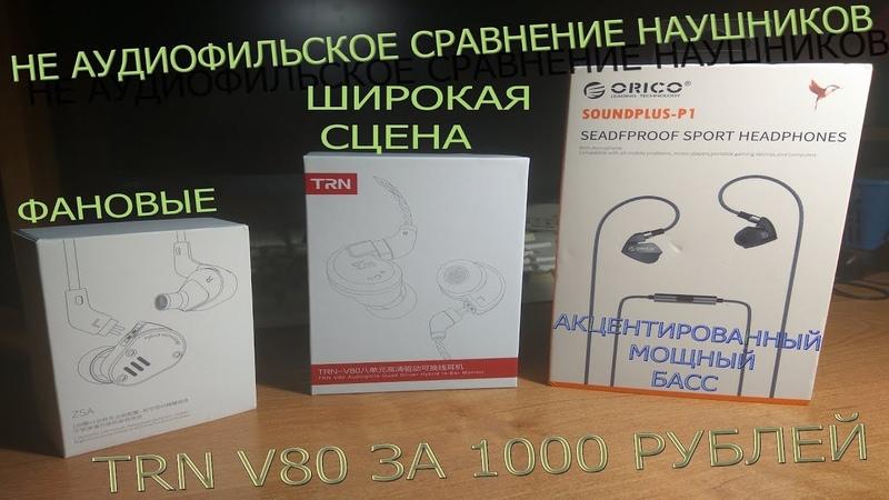 ХОРОШИЕ НАУШНИКИ ЗА 1000Р СРАВНЕНИЕ TRN V80 С KZ ZSA И ORICO SOUNDPLUS-P1
