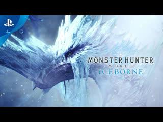 Monster hunter world: iceborne | трейлер с gamescom 2019 | ps4