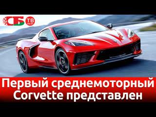 Первый среднемоторный Corvette представлен | видео обзор авто новостей