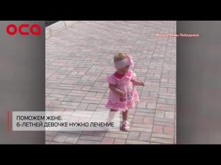 Поможем Жене: 6-летней девочке нужно лечение