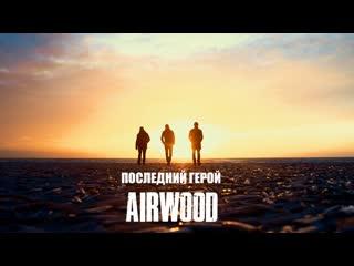 AIRWOOD  Последний герой (Official Music Video)