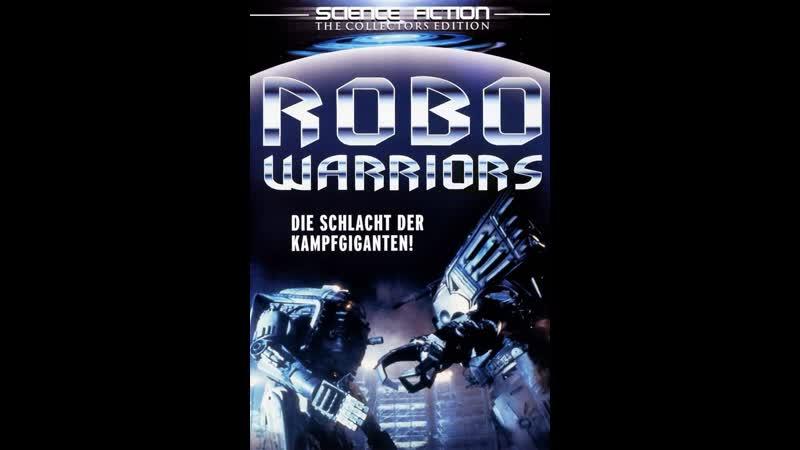 Боевые роботы Robo Warriors 1996 Перевод MVO РТР VHS