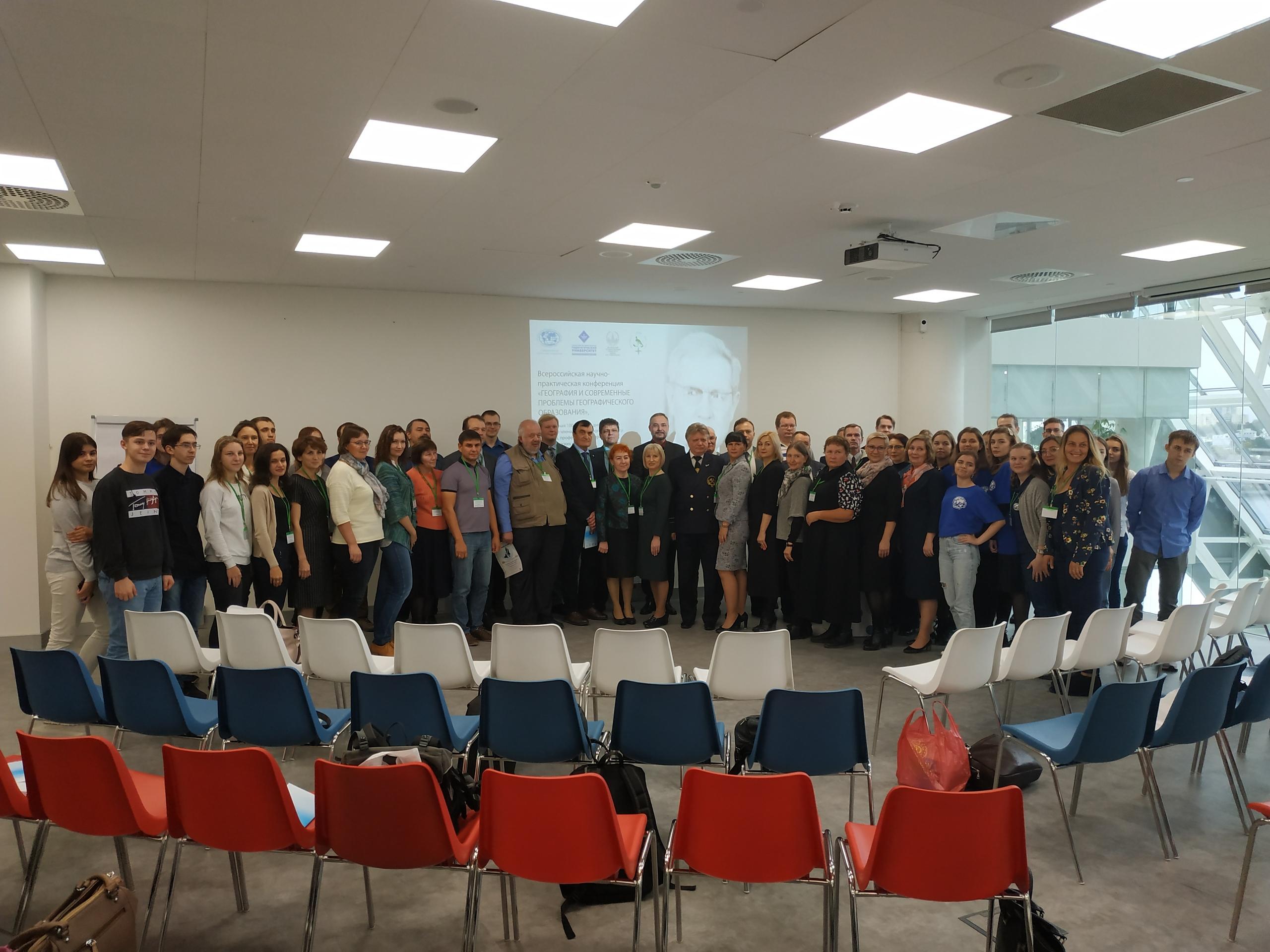 Участники конференции «География и современные проблемы географического образования»